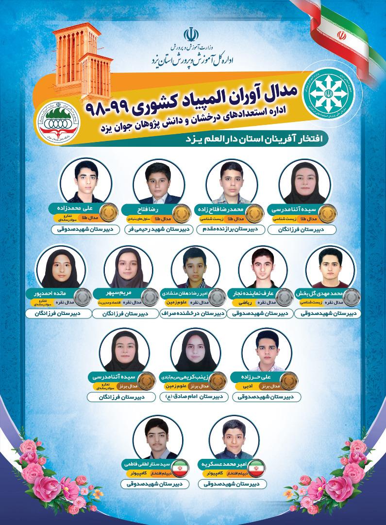 دانش آموزان استان در المپیاد کشوری گل کاشتند