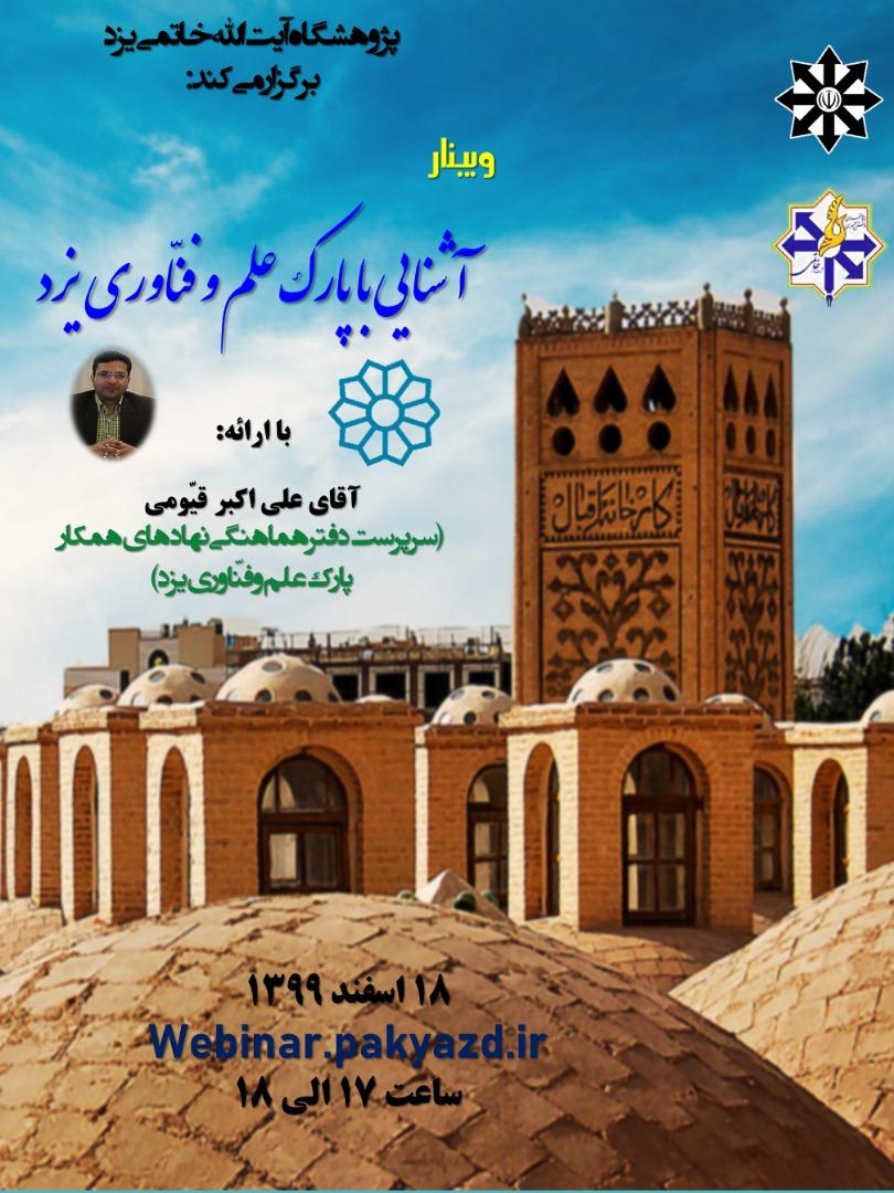 برگزاری وبینار آشنایی با پارک علم و فناوری یزد